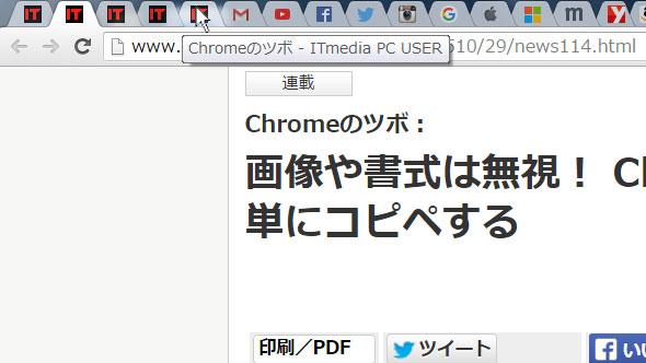 Chromeのタブにタイトル名を表示