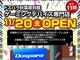 ドスパラ、アキバにゲーミングデバイス専門店「ドスパラ秋葉原別館」をオープン——11月20日