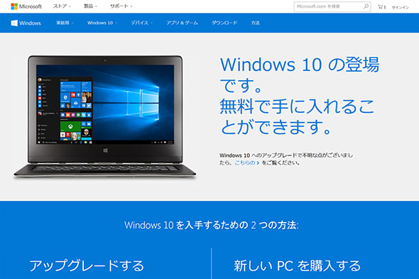 Windows 10無料アップグレード