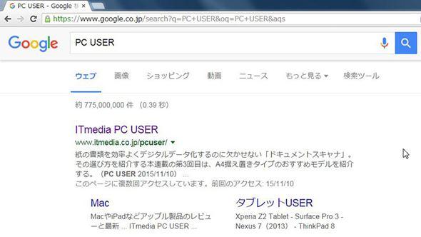 検索結果を表示