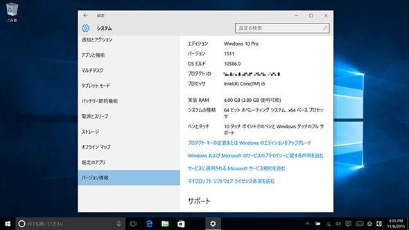 Build 10586のデスクトップ