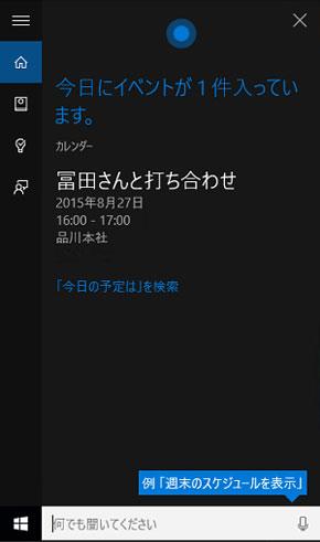 日本語対応Cortana