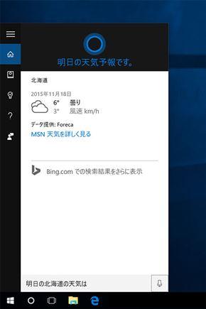 日本語版Cortana(天気予報)