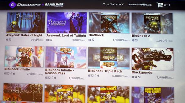 og_gameliner_003.jpg