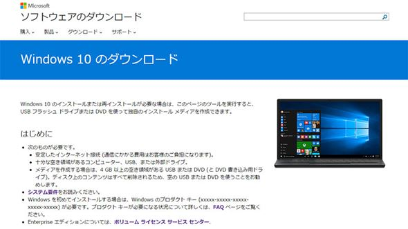 Windows 10�̃_�E�����[�h�y�[�W