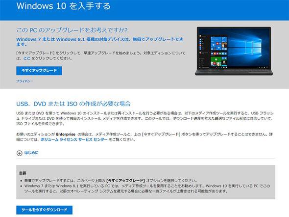 更新されたWindows 10のダウンロードページ
