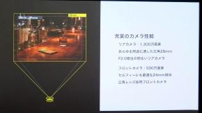 NuAns NEOのアウトカメラのイメージ図