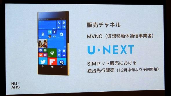 MVNOはU-mobileが独占的に取り扱う