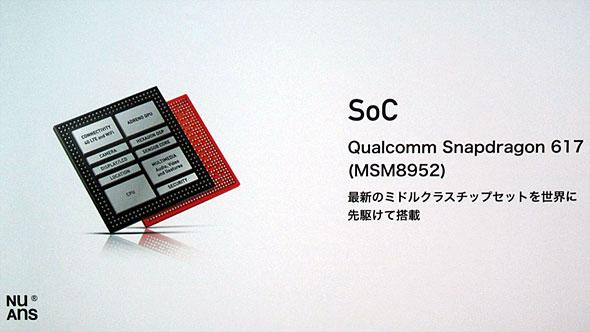 搭載するSoCはSnapdraton 617
