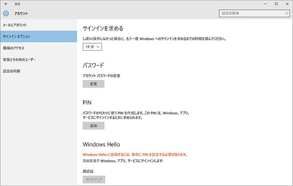 Windows Helloのセットアップ