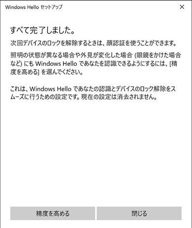 Windows Hello�̐ݒ芮��