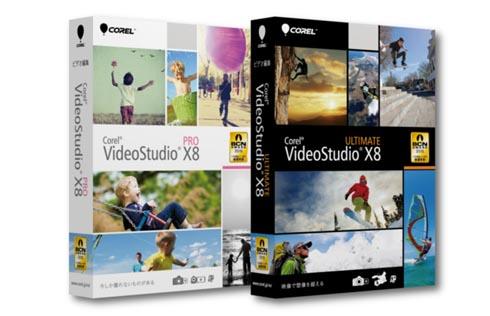 コーレル、BD/DVDオーサリング機能も標準搭載した統合ビデオ編集ソフト「VideoStudio X8.5」