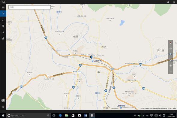 Surface Pro 4で地図アプリを表示