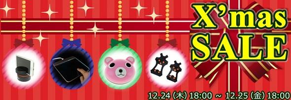 上海問屋クリスマスセール