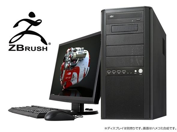 ハイスペックモデルの「raytrek ZBrush公認モデル ZI」