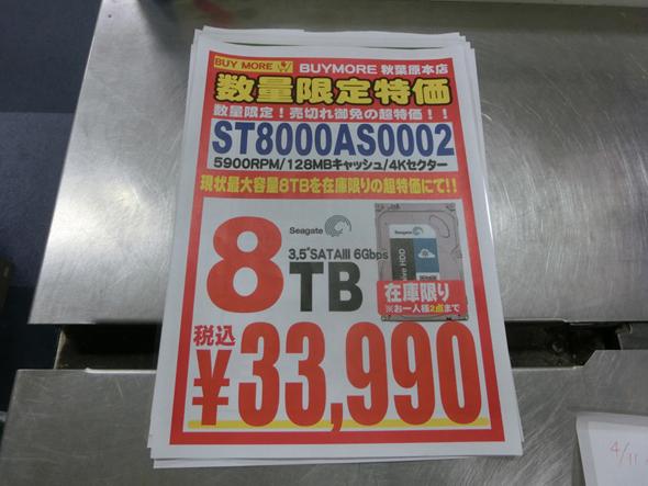 og_akibamatome1_005.jpg