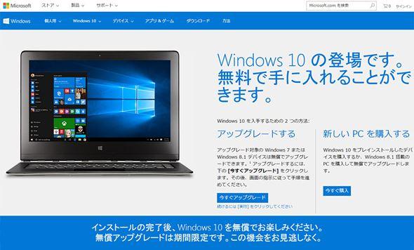 Windows 10�����A�b�v�O���[�h��2016�N7��28��܂�