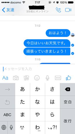 FBメッセージ