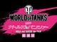 「Team G-Tune」全敗の公約:秋葉原で「WoT」と「ガルパン」のコラボイベントが1月10日に開催