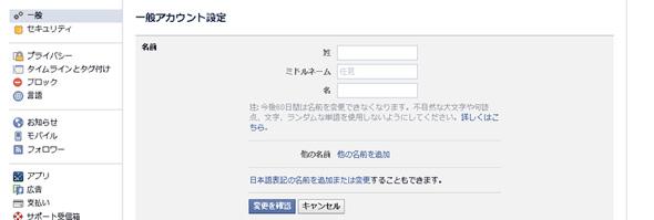 FBの旧姓表示