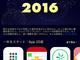 2016年をスタートするためのApp Storeアプリ