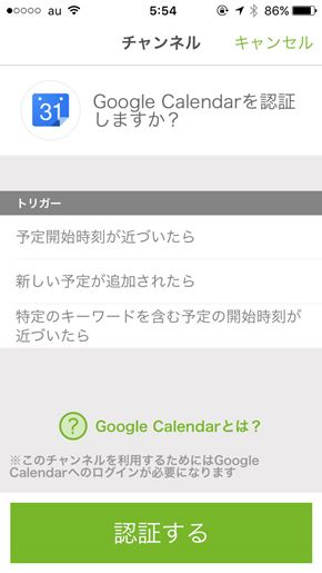 Googleカレンダーの設定