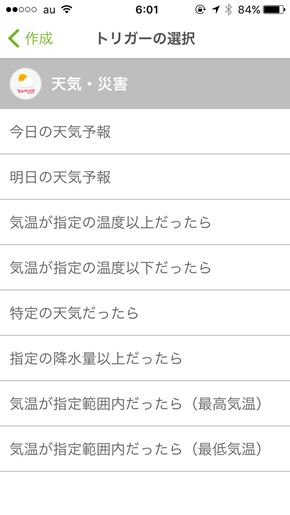 Yahoo! JAPAN 天気・災害の設定