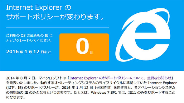 サポート 終了 explorer internet documents.openideo.com、Internet Explorer