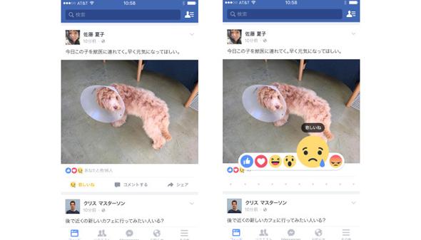 Facebook新ボタン