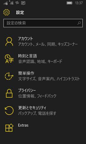 アプリのバックアップ設定(1)