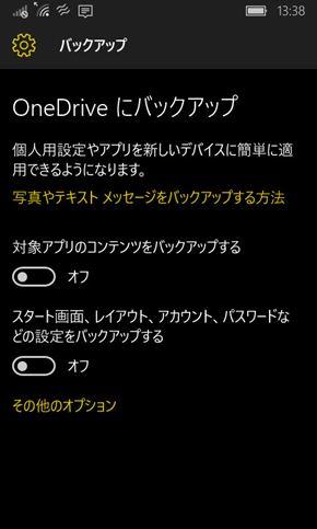 アプリのバックアップ設定(3)