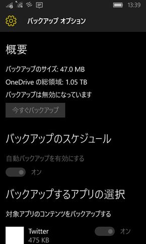 アプリのバックアップ設定(4)