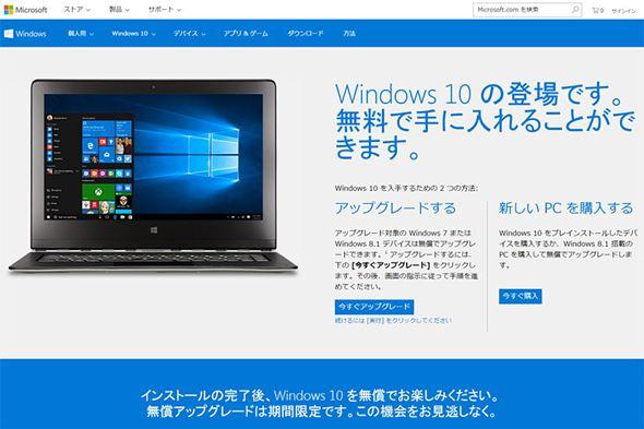 Windows 10へのアップグレード案内