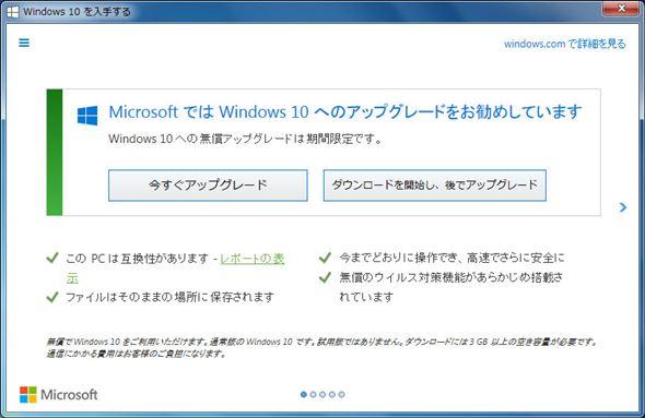 「Windows 10を入手する」アプリ