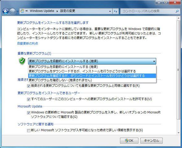 Windows Updateの設定変更画面