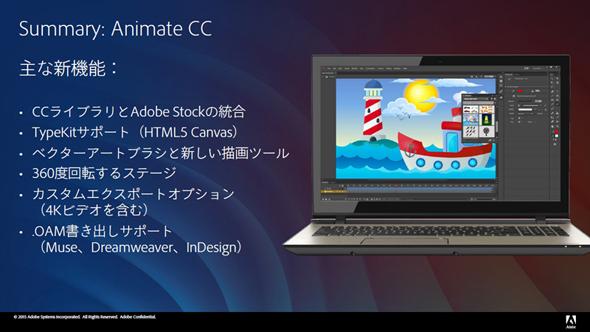 Animate CCの新機能