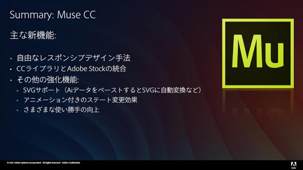 Muse CCの新機能