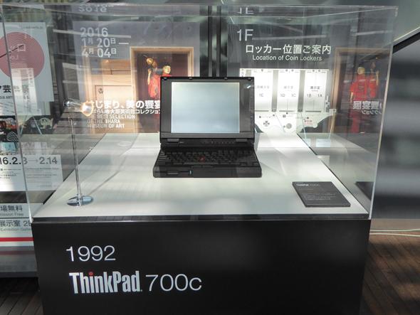 初代ThinkPad「ThinkPad 700C」