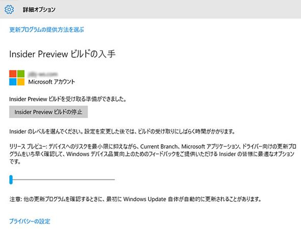 Windows 10 Insider ProgramのRelease Preview設定