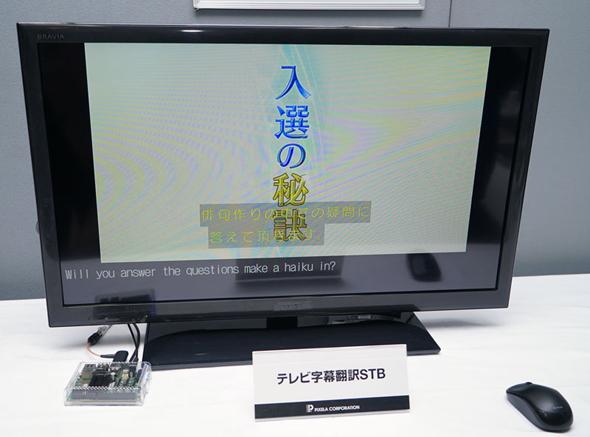 テレビ字幕翻訳STB