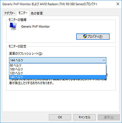Windowsのハイリフレッシュレート設定