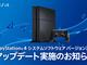 PS4の次期ソフトウェア3.50(MUSASHI)、PCのリモートプレイに対応