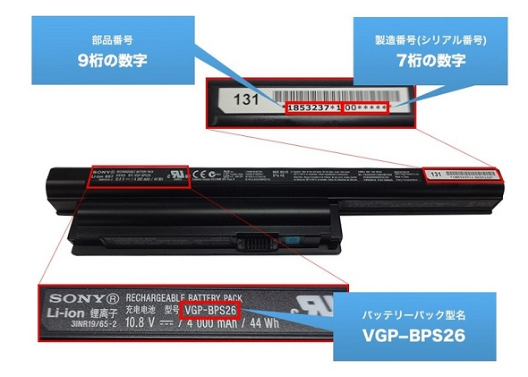 バッテリーパックの型番とシリアル番号を確認