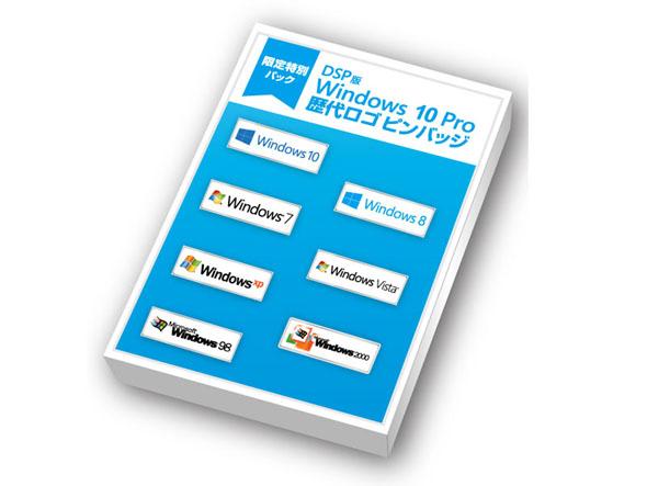 DSP版Windows 10 Pro 限定特別パック