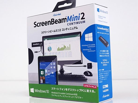 ScreenBeam Mini2 Contnuum(外箱)
