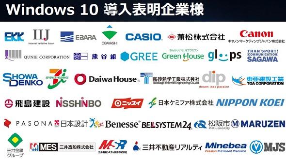 国内におけるWindows 10の導入表明企業