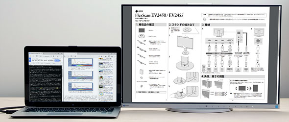 ノートPCによるマルチディスプレイの例