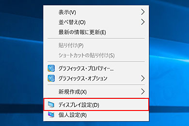 デスクトップUIの右クリックメニュー
