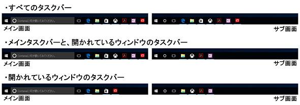 tm_1603_win10_11.jpg