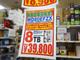 古田雄介のアキバPickUp!:NAS向け「WD Red」の8TBモデルが4万円で好調発進!